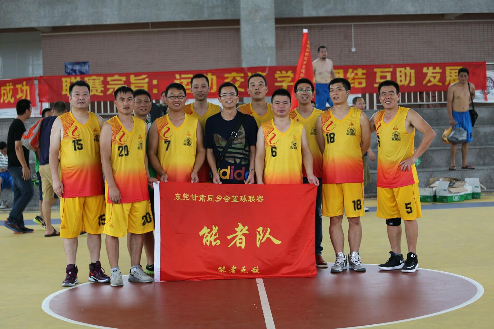 能者橡胶公司参加甘肃同乡会篮球比赛展现硬汉风采
